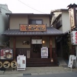 Ozuru - Kyoto Sagano Walk