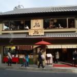 Ine - Kyoto Sagano Walk